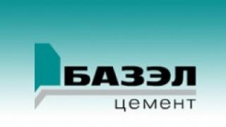 «БазэлЦемент» запустит в России новейшие технологии производства цемента