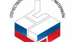 21-я специализированная выставка «Отечественные строительные материалы» пройдет в Экспоцентре в Москве