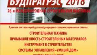 26-я международная строительная выставка «БУДПРАГРЭС-2018»