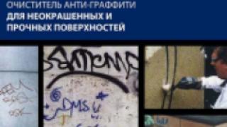 """""""Граффити Гард 2030"""" удалит граффити со стен"""