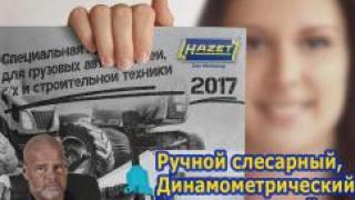 Инструмент Hazet – выбор профессионалов