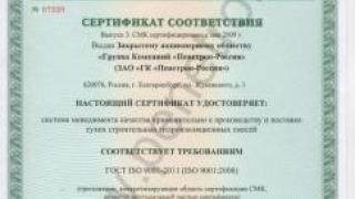 """Новый сертификат у продукции """"Пенетрон"""""""