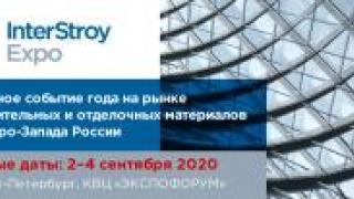 Объявлены новые даты проведения «ИнтерСтройЭкспо» – главной строительной выставки на Северо-Западе