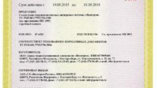 "Пенетрон получил сертификат качества от ""Газпрома"""