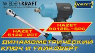 Профессиональные пневматические инструменты HAZET