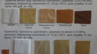 "Расширилась цветовая гамма герметика для дерева ""ГерметикЪ"""