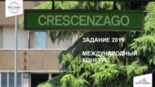 СТАРТ КОНКУРСА «МУЛЬТИКОМФОРТ ОТ СЕН-ГОБЕН – 2019»