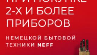 Скидка на комплект из 2-х и более приборов немецкой бытовой техники Neff!