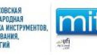 SmartEvent. Полезный сервис для посетителей выставки MITEX