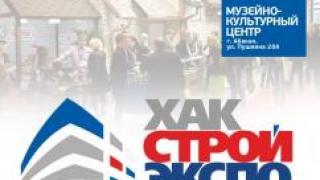 Строителей приглашают на форум-выставку «ХакСтройЭКСПО-2019»