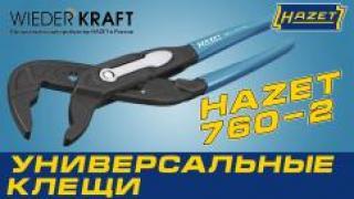 Универсальные клещи HAZET 760-2 (Germany)