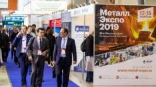 В Москве пройдет юбилейная выставка «Металл-Экспо'2019»