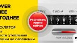 В России появился он-лайн сервис от ISOVER для расчета стоимости утепления и экономии на отоплении