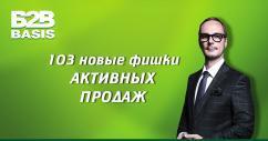 «103 новые фишки активных продаж» Дмитрия Ткаченко