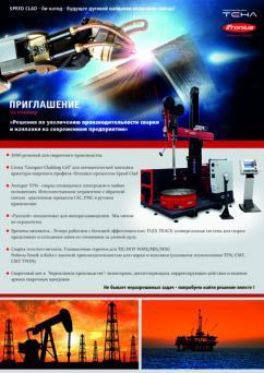 Ежегодная выставка WELDEX / Россварка - 2015 в Москве