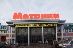"""Гипермаркеты """"Метрика"""" закрываются в регионах"""