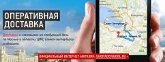 Интернет-магазин ROCKWOOL начал работу в Петербурге и Ленобласти