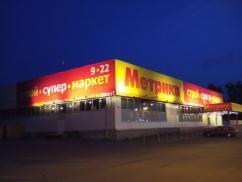 """""""Метрика"""" может закрыть в Санкт-Петербурге почти все гипермаркеты"""