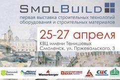 В Смоленске состоялась строительная выставка Smolbuild 2014