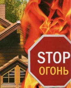 """Защитите свой дом от огня с помощью """"Бастион-300"""""""