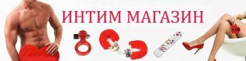 Онлайн-магазин интимных товаров