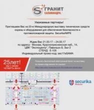 «Гранит Саламандра» приглашает на выставку MIPS / Securika