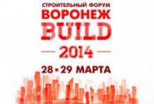 28-29 марта в Воронеже пройдёт строительный форум Воронеж BUILD