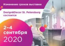 Даты выставки Design & Decor St. Petersburg перенесены на сентябрь 2020 года
