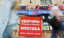 Дмитрий Медведев утвердил стратегию развития ипотечного жилищного кредитования