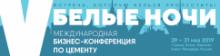 Международная бизнес-конференция по цементу пройдет в Санкт-Петербурге