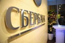 Сбербанк планирует создать онлайн-агентство недвижимости