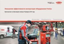 """Семинар """"Повышение эффективности эксплуатации оборудования Fronius"""""""