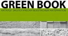 Состоялся выпуск каталога экологически безопасных материалов Green Book