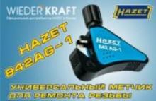 Универсальный метчик HAZET 842 AG-1