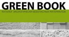 """В """"Крокус-ЭКСПО"""" состоялись презентацию второго выпуска каталога GREEN BOOK"""