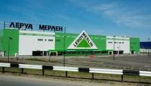 В Подмосковье построят крупнейший в РФ распределительный центр Leroy Merlin