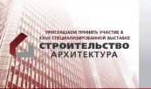 """Выставка """"Строительство и Архитектура - 2019"""" пройдет в Красноярске"""