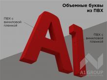 Изготовление рекламных конструкций и оформление различных объектов