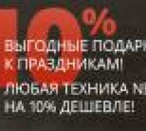 ВЫГОДНЫЕ ПОДАРКИ К ПРАЗДНИКАМ! ЛЮБАЯ ТЕХНИКА NEFF НА 10% ДЕШЕВЛЕ!