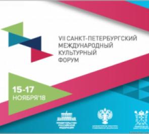 Звезды мировой архитектуры выступят на VII Международном культурном форуме